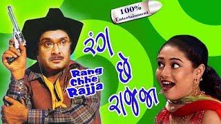 Rang Chhe Rajja | Superhit Gujarati Comedy Natak | Siddharth Randeria | More than 300 shows
