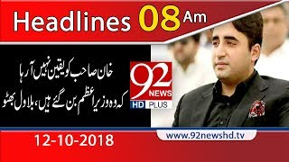 News Headlines | 8:00 AM | 12 Oct 2018 | 92NewsHD