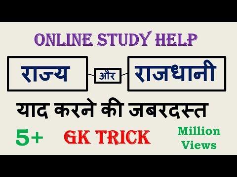 gk tricks in hindi   states and capitals of india ( राज्य और राजधानी ) याद करने की  gk tricks   2017