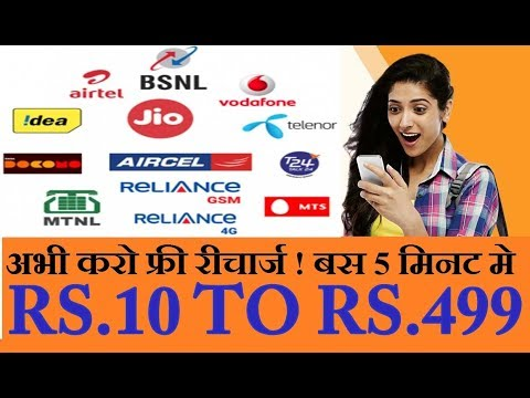(2018) FREE RECHARGE FOR ALL NETWORK !JIO!AIRTEL!IDEA!VODAFONE