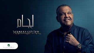 Nabeel Shuail … Lijam - With Lyrics   نبيل شعيل … لجام - بالكلمات