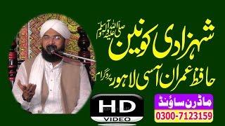 hafiz imran aasi(shan e zahra r.a)HD Lahore Program By Modren Sound 03007123159