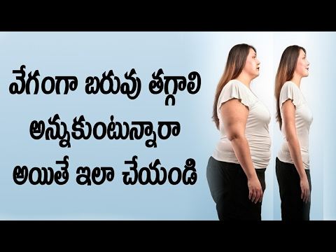 How to Reduce WEIGHT Quickly? | Amazing Weight Loss Tips in Telugu | Body Fitness | News Mantra