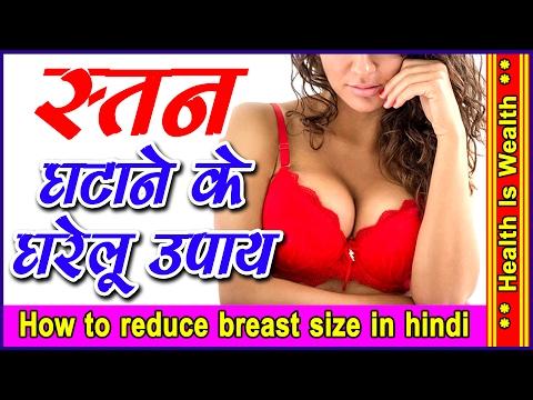 स्तनों के आकर घटाने के घरेलू तरीका -how to reduce breast size in hindi at home exercise naturally
