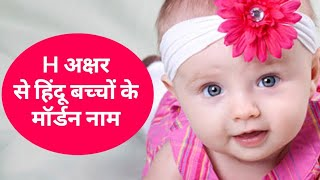 Indian Hindu Baby Names - Girl names starting with H