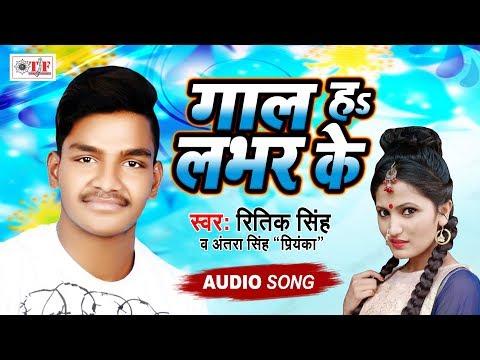 Xxx Mp4 Antra Singh Priyanka गाल हs लभर के Ritik Singh Bhojpuri New Song 2019 3gp Sex