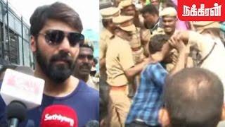 அமீர், ஆர்யா! போலீஸ் தடியடி |  Protest supporting for Jallikattu