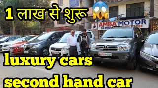 second hand cars |Car Start From 1 Lakh | Hidden Luxury Second Hand Car Market|AMBA MOTORS