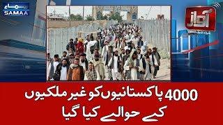 4000 Pakistanio Ko Ger-Mulkiyon Ke Hawale Kiya Gaya | SAMAA TV | Awaz