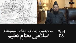 Islamic Curriculum of education Part 8 اسلامی نظامِ تعلیم Maulana Essa Mansuri