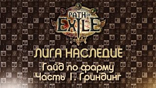 Path Of Exile 2.6 / Гайд по фарму. Часть 1: Гриндинг