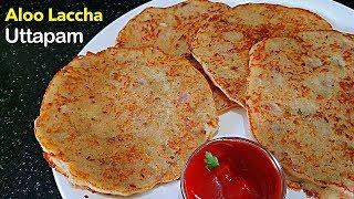 Download आलू से बनाएं ऐसा टेस्टी व हेल्दी नाश्ता की आप रोज़ बनाकर खाएंगे /Aloo Laccha Uttapam /Easy Breakfast