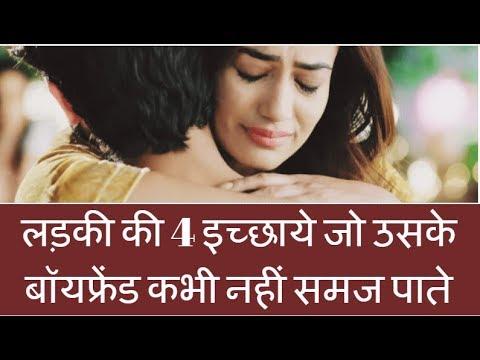 Ladki Ki Konsi Umeede Boyfriend Nahi Smj Pate | Love Tips For Boys In Hindi