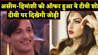 Asim Riaz-Himanshi Khurana, Paras-Mahira & Sidnaaz to be seen in this popular reality show? | BJN