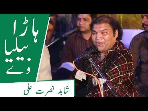 Hara Bheliya We   Qawali   Shahid Nusrat 2018