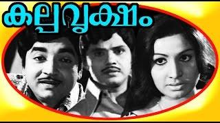 Kalpa Vriksham | Old Malayalam Super Hit Movie | Full Movie HD | Prem Nazir