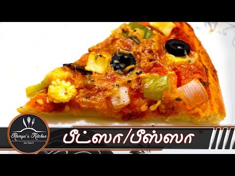 Pizza recipe in tamil | Pizza in tamil | How to make pizza in tamil | Pizza in oven