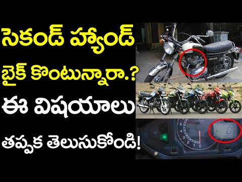 MUST and Should Things to be Followed While Buying Second Hand Bike | Latest News | VTube Telugu