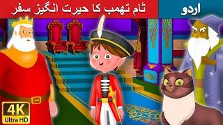 ٹام تھمب کا حیرت انگیز سفر | The Adventures of Tom Thumb in Urdu | Urdu Fairy Tales