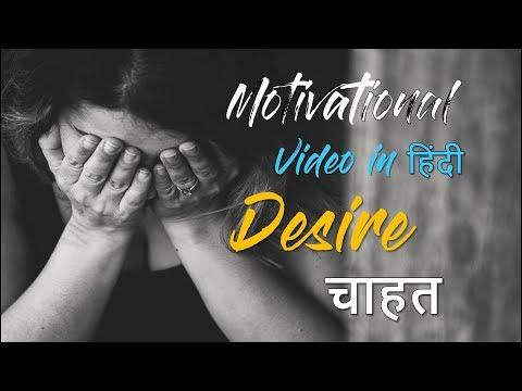 Desire | चाहत | Motivational Video | मोटिवेशनल वीडियो इन हिंदी