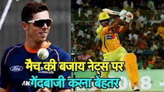 Happy To Be Bowling To Dhoni In CSK Nets Than In A Match: Santner | Sports Tak