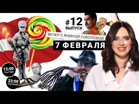 Сатана - Герой Украины /  9 из 10 украинцев хотят Путина / облучатель и стул Путина   Вечер #12
