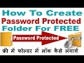 FREE :How To Lock a Folder With a Password on Windows 7/8 In Hindi/Urdu -In 10 Seconds