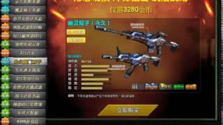 4399 生死狙擊(歸來).