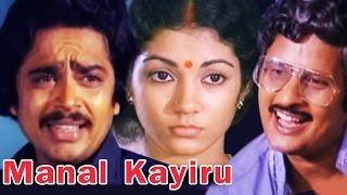 Manal Kayiru | Full Tamil Movie | S Ve Shekher, Shanthi Krishna
