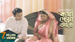 Kotha Deya Ache | কথা দেয়া আছে | Tahsan | Nusrat Imrose Tisha | Mizanur Rahman Aryan | Natok 2019