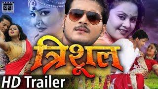 TRAILER   Trishul BHOJPURI MOVIE 2016   Arvind Akela Kallu, Viraj Bhatt, Anjana Singh   Nav Bhojpuri
