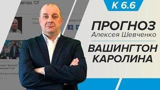 Прогноз и ставка на матч Вашингтон - Каролина | Алексей Шевченко