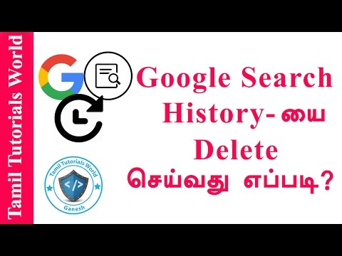 How to Delete Google Search History Tamil Tutorials_HD