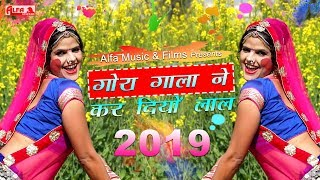 Fagan DJ Song 2019 | Gora Gala Ne Kar Diyo Laal | Alfa Music & Films