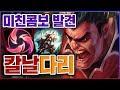 엄청난 콤보를 발견했습니다ㅋㅋㅋ 풀스택까지 단 2초...!!★평캔 5단계★ 칼날비 다리우스
