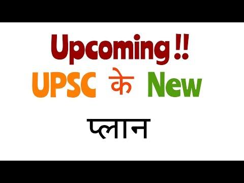 Upcoming UPSC New प्लान . (hindi).