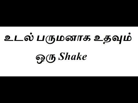 உடல் பருமனாக உதவும் ஒரு Shake:Shake that helps the body obesity