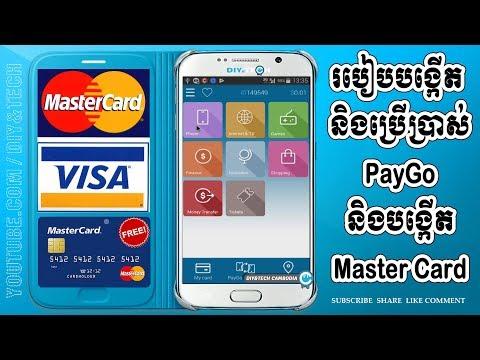របៀបបង្កើត និងប្រើប្រាស់ PayGo នឹង Master Card   How To Get and use PayGo Master Card