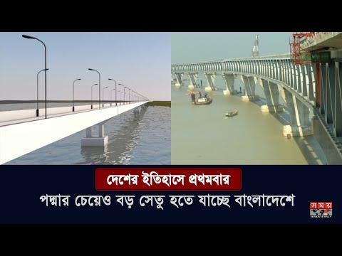 Xxx Mp4 Exclusive পদ্মার চেয়েও বড় সেতু হতে যাচ্ছে বাংলাদেশে Largest Bridge In BD Somoy TV 3gp Sex