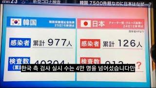 한국이 일본 보다 코로나 바이러스 확진자가 많은 이유(한국이나 일본이나 도긴 개긴이라는 사람들을 위해)