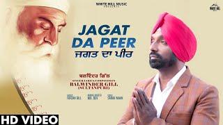 Jagat Da Peer (Official video) | Balwinder Gill (Sultanpuri) | New Song 2019 | White Hill Music