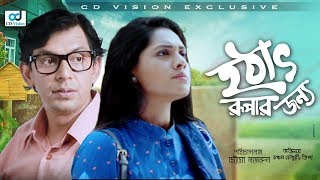 Hatath Rupar Jonno | Most Popular Bangla Natok | Chanchal Chowdhury, Tisha | CD Vision