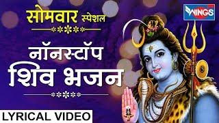 सोमवार स्पेशल : नॉनस्टॉप शिव भजन : शिव जी के भजन : Shiv ji Ke Bhajan : Shiv ji Ke Bhajan