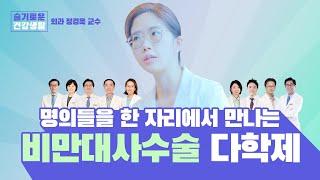[슬기로운 건강생활] 여러 명의들을 한 자리에서 만나는 비만대사수술 다학제!