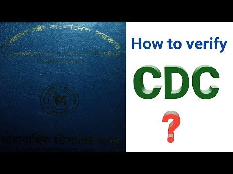 How to verify Continuous Discharge Certificate (CDC)? /কিভাবে সিডিসি ভেরিফিকেশন করা হয়?