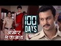 100 Days Last Episode Zee Marathi Serial Adinath Kothare Tejaswini Pandit mp3