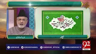 Subh e Noor | Nazir Ahmed Ghazi | Hazrat Imam Hassan A.S | 24 April 2018 | 92NewsHD