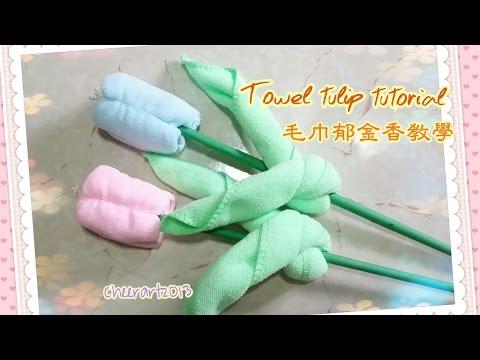 Towel fold tulip tutorial 毛巾郁金香教學