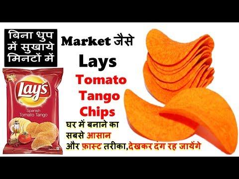 Lays जैसे Tomato Tango Chips बनाने का सबसे आसान और फ़ास्ट तरीका देख दंग रह जायेंगे-Lays Potato Chips