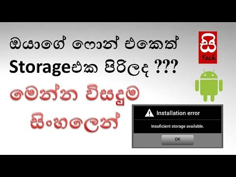 Get More Storage On Android by SinhalaTech